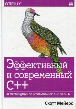 Эффективный и современный С++