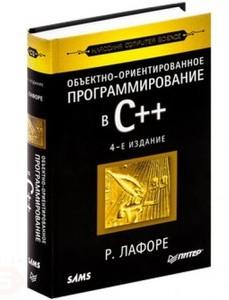 Р. Лафоре: объектно-ориентированное программирование в С++