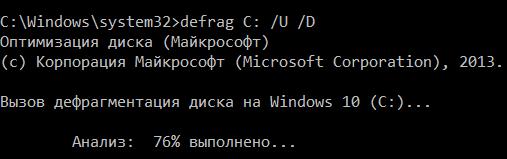 Дефрагментация диска в Windows через командную строку