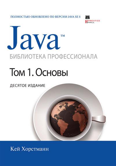 Java 8. Библиотека профессионала. Т.1 (Основы)