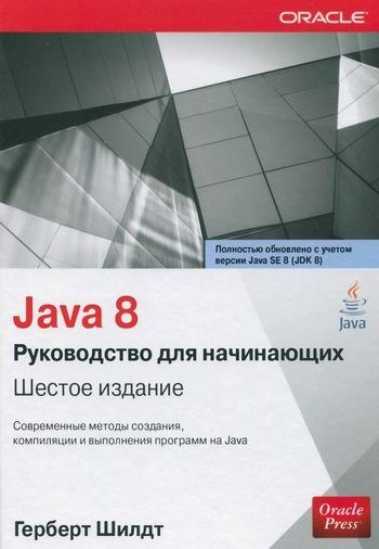 Шилдт Г. - Java 8. Руководство для начинающих - 2015