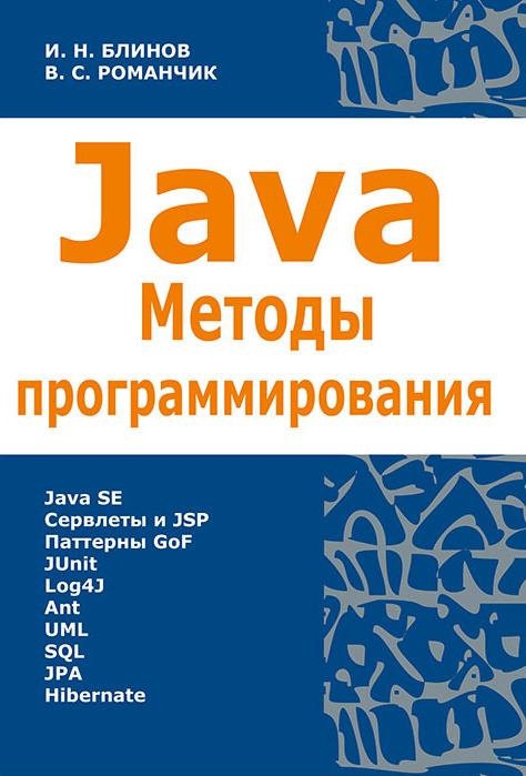 Java Методы программирования
