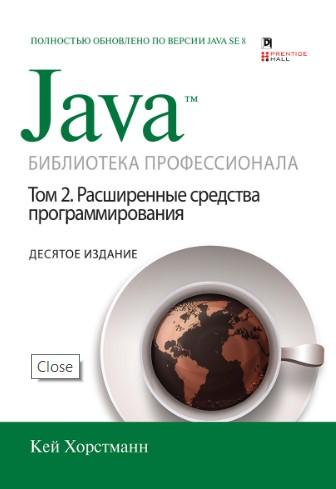 Java 8. Библиотека профессионала. Т.2 (Расширенные средства программирования)