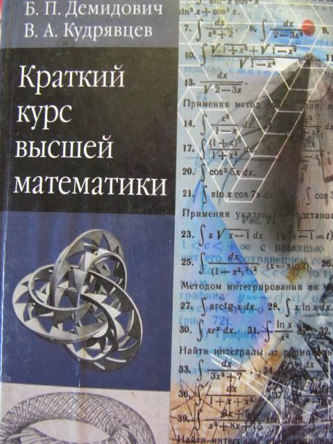 БП Демидович Краткий курс по высшей математике