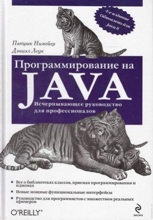 Программирование на Java исчерпывающее руководство для профессионалов