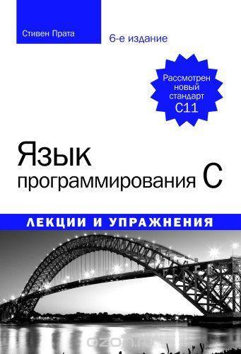 Язык программирования С. Лекции и упражнения. 6-е издание (2015)