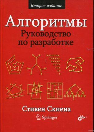 Алгоритмы Руководство по разработке. Автор: Стивен Скиена