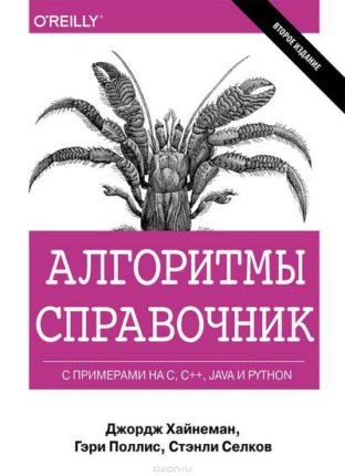 Алгоритмы Справочник С ПРИМЕРАМИ НА С, C++, JAVA И PYTHON Джордж Хайнеман