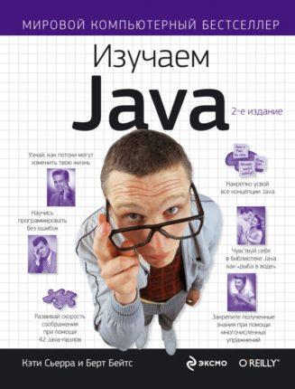 Изучаем Java Кэти 2-е издание Сьерра и Берт Бейтс