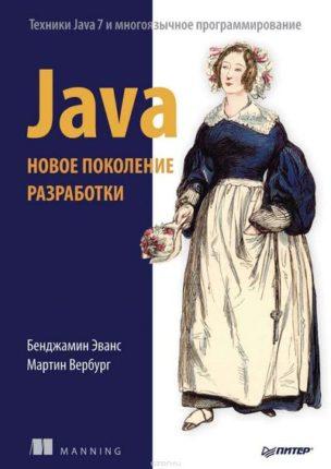 Java Новое поколение разработки Эванс Б., Вербург М