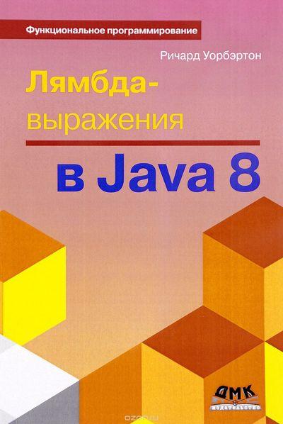 Лямбда-выражения B Java 8 Функциональное программирование - в массы