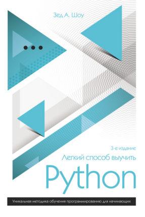 Легкий способ выучить Python 3-е издание Зед А. Шоу