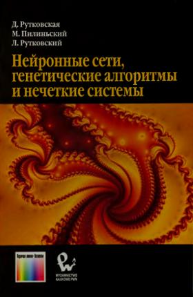 Нейронные сети, генетические алгоритмы и нечеткие системы Д. Рутковская