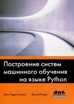 Построение систем машинного обучения на языке Python