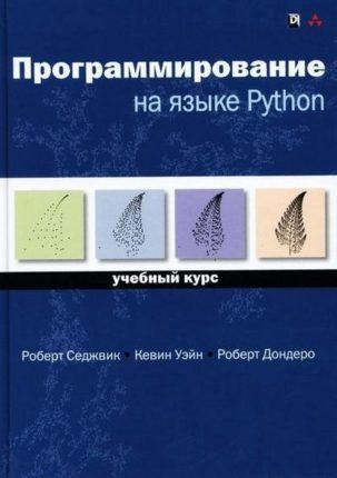 Программирование на языке Python учебный курс Роберт Седжвик