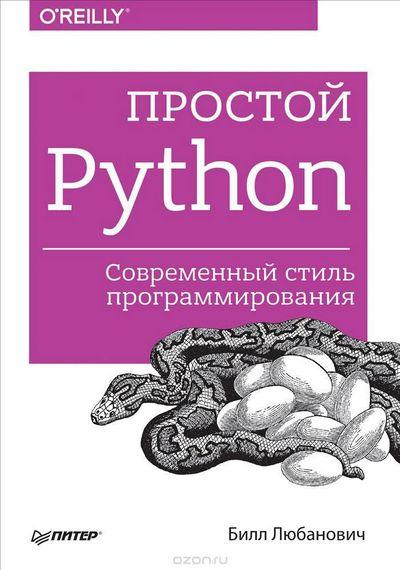 Простой Python Современный стиль программирования