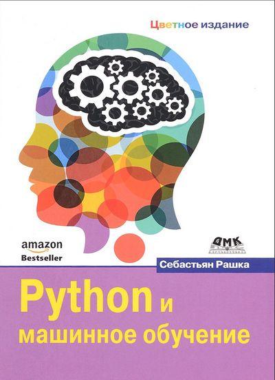 Python и машинное обучение Себастьян Рашка