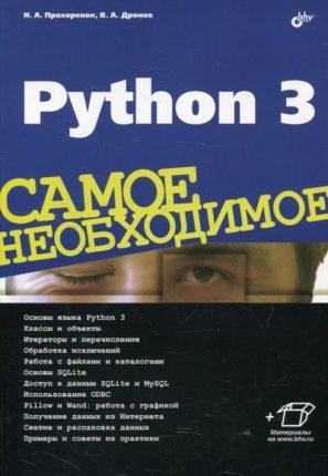 Python 3 Самое необходимое Николай Прохоренок Владимир Дронов