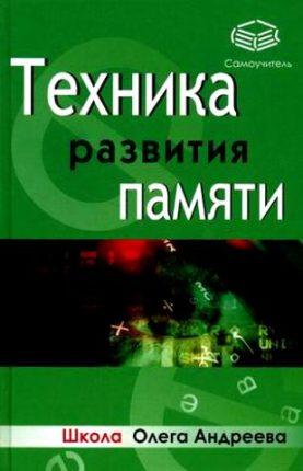 Техника развития памяти Автор: Андреев Олег