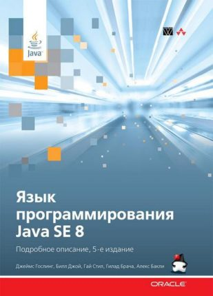 Язык программирования Java SE 8 Подробное описание, 5-е издание