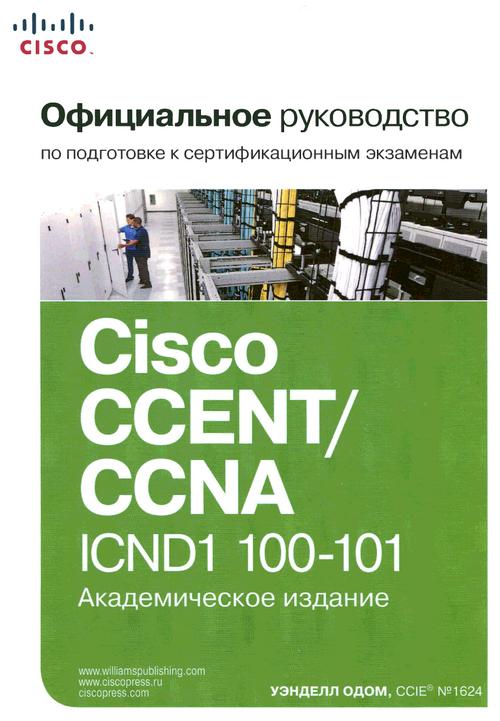 Cisco CCENT/ CCNA ICND1 100-101 С. Н. Тригуб