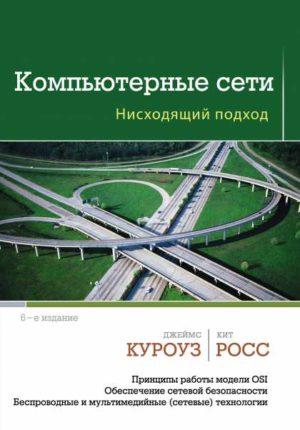Компьютерные сети Нисходящий подход 6-е издание Д. Куроуз