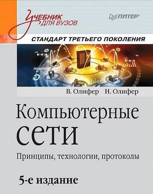 Компьютерные сети Принципы, технологии, протоколы В. Олифер