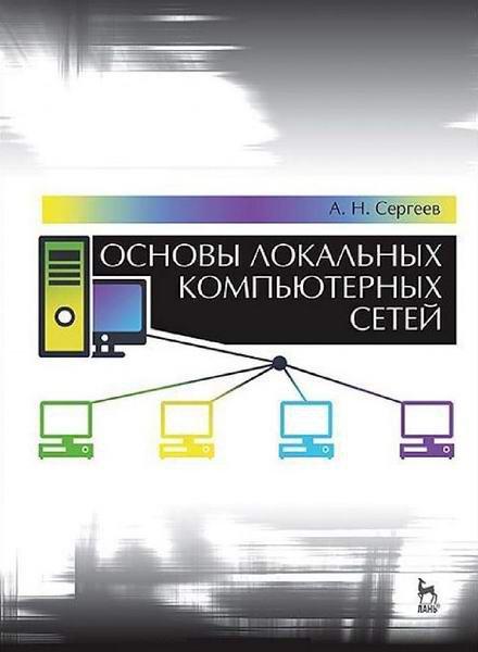 Основы компьютерных локальных сетей А. Н. Сергеев