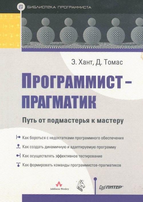 Программист - прагматик Путь от подмастерья к мастеру Э.Хант Д.Томас