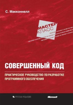 Совершенный код Стив Макконелл Практическое руководство
