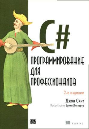 C# (sharp) для профессионалов тонкости программирования Джон Скит