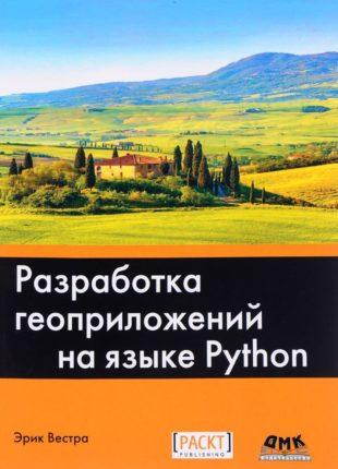 Разработка геоприложений на языке Python Эрик Вестра