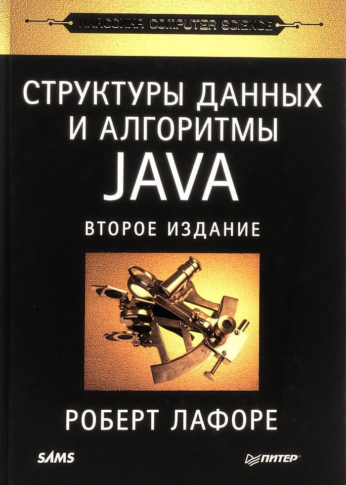 Структуры данных и алгоритмы Java Роберт Лафоре