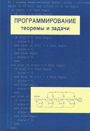 Программирование теоремы и задачи 2-е издание А. Шень 2004