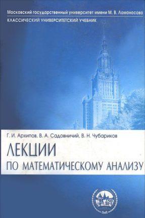 Лекции по математическому анализу Архипов Г. И. Садовничий В. А.