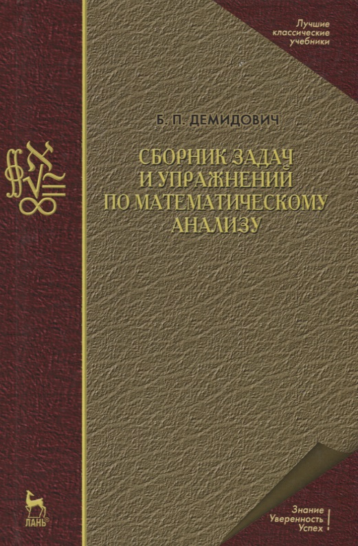 Сборник задач и упражнений по математическому анализу Демидович Б. П.