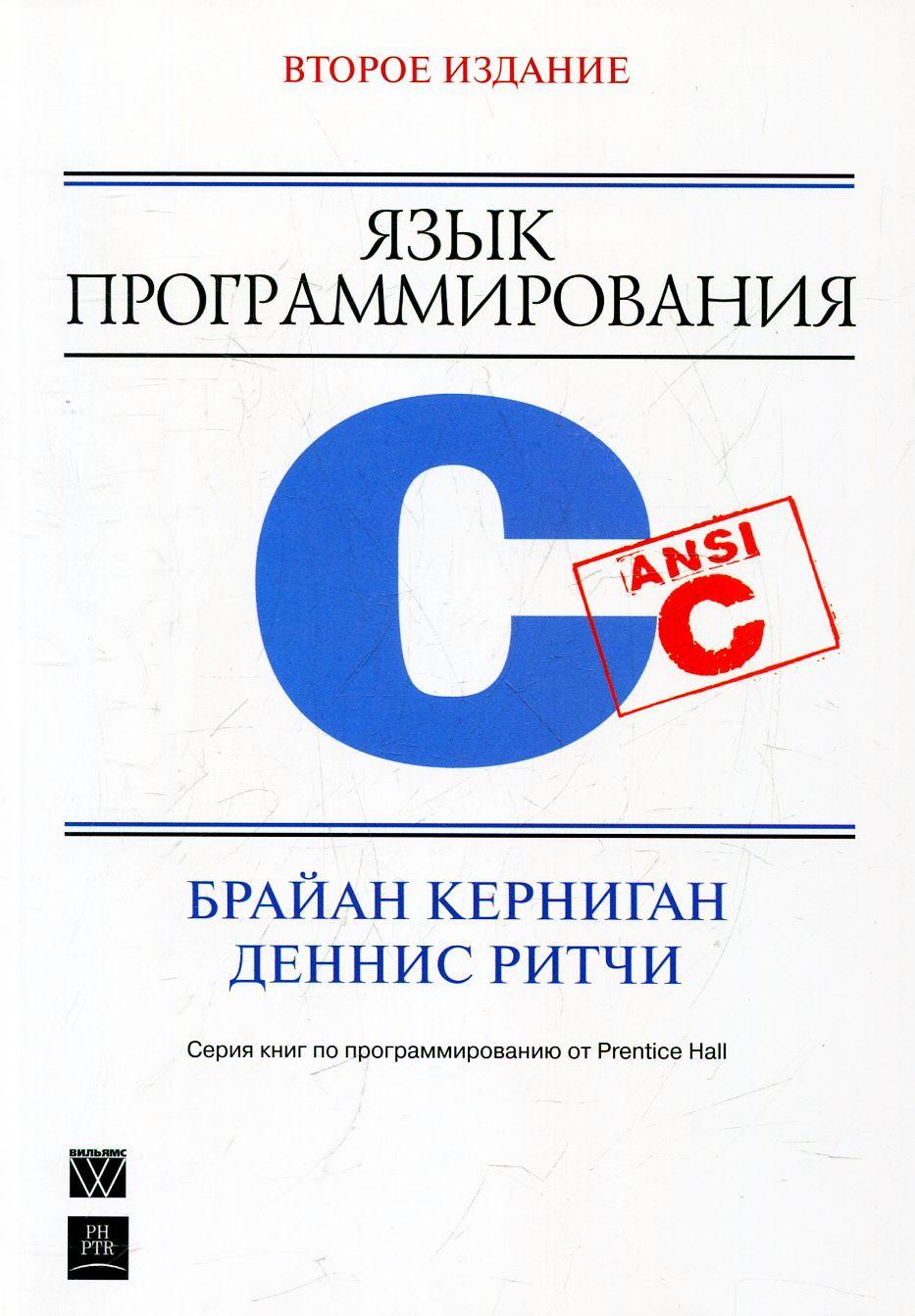 Язык программирования Си 3-е издание Брайан Керниган, Деннис Ритчи