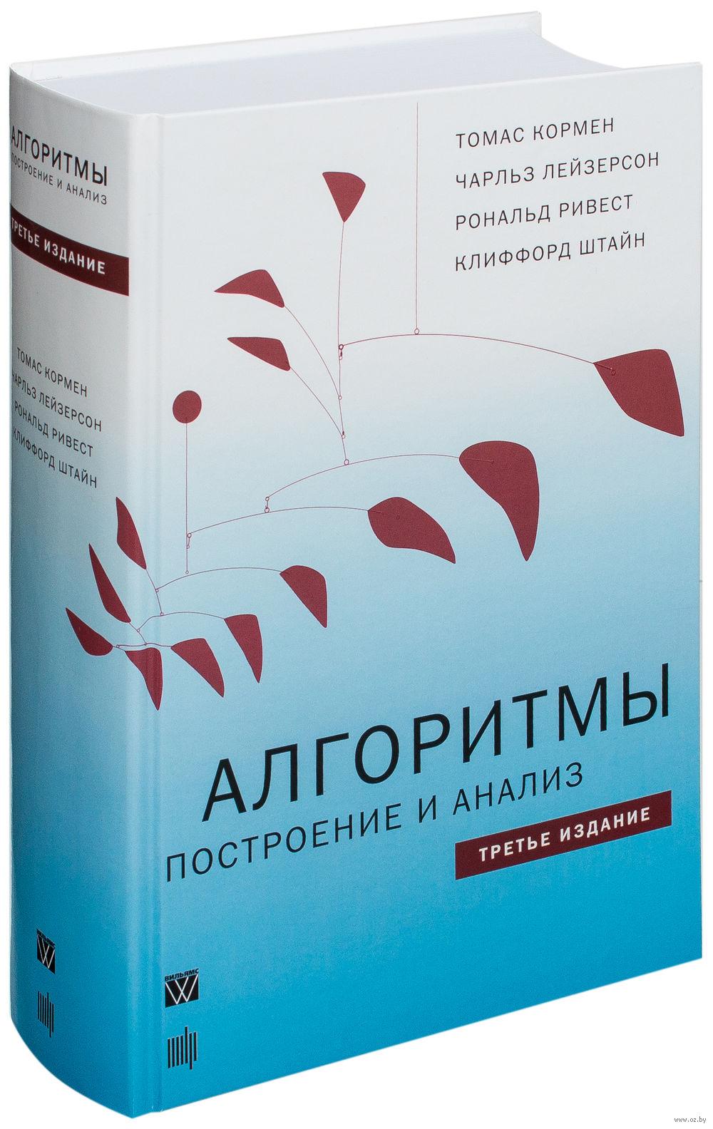 Алгоритмы Построение и анализ 2-е издание Т. Корман Ч. Лейзерсон