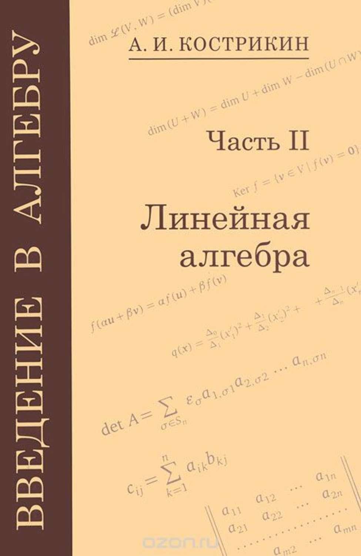 Введение в алгебру часть 2 Линейная алгебра Кострикин А. И.