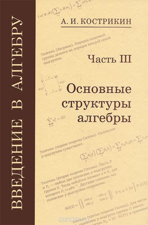 Кострикин А. И. Введение в алгебру часть 3 Основные структуры 2004