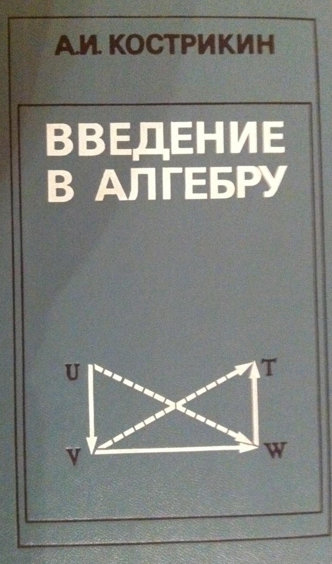 Кострикин А. И. Введение в алгебру 1997