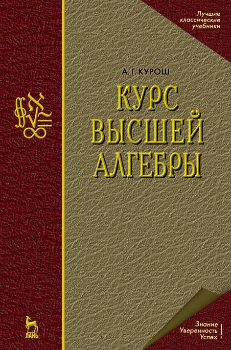 Курош А. Г. Курс Высшей алгебры 1968