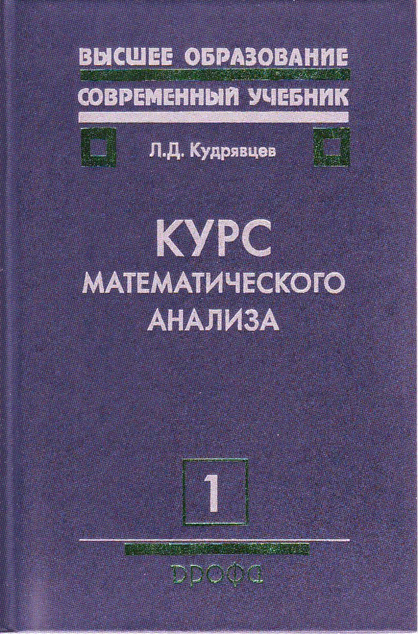 Курс математического анализа Часть 1 Кудрявцев Л. Д.