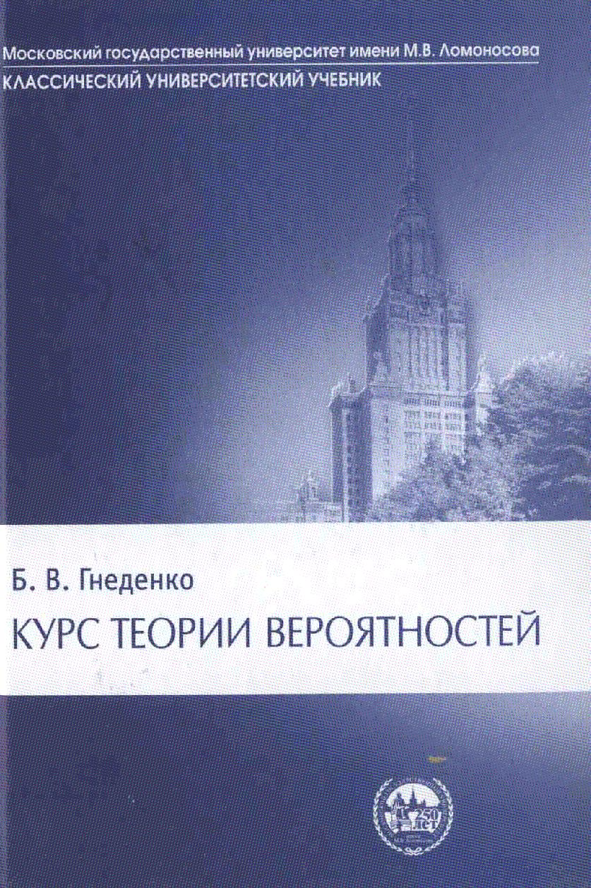 Курс теории вероятностей Гнеденко Б. В.