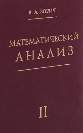 Математический анализ Часть 2 Зорич В. А.