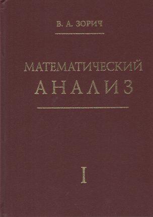 Математический анализ Часть 1 Зорич В. А.