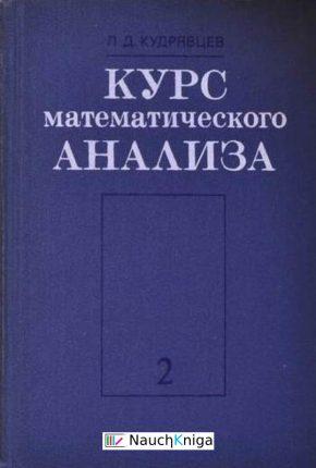Курс математического анализа Часть 2 Кудрявцев Л. Д.