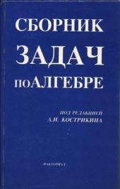 Кострикин А. И. Сборник задач по алгебре 3 издание 2001