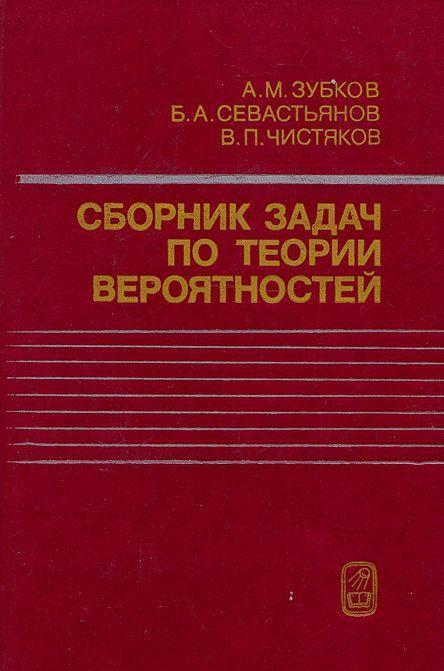 Сборник задач по теории вероятностей Зубков А. М. Севастьянов Б. А.