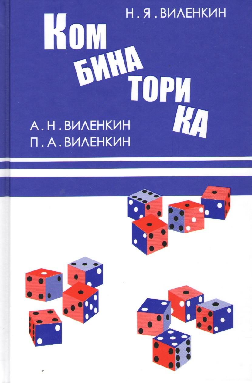 Виленкин Н. Я. Комбинаторика 1969